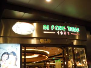 Bi Feng Tang, apparently a very popular restaurant chain in Shanghai.